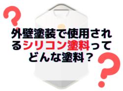 【和歌山市】外壁塗装で使用されるシリコン塗料ってどんな塗料?|和歌山市リフォームと屋根外壁塗装専門店