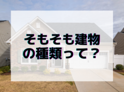 【和歌山市】そもそも建物の種類って?|和歌山市リフォームと屋根外壁塗装専門店 屋根塗装外壁塗装コラム