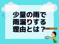 【和歌山市】少量の雨で雨漏りする理由とは?|和歌山リフォームと屋根外壁塗装専門店