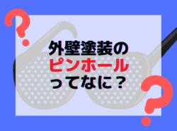【和歌山市】外壁塗装のピンホールってなに?|和歌山リフォームと屋根外壁塗装専門店