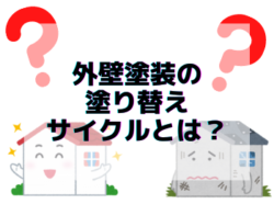 【和歌山市】外壁塗装の塗り替えサイクルとは?|和歌山市リフォームと屋根外壁塗装専門店