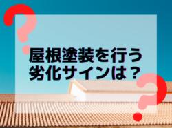 【和歌山市】屋根塗装を行う劣化サインは?|和歌山リフォームと屋根外壁塗装専門店