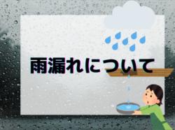 【和歌山市】雨漏れについて|和歌山市リフォームと屋根外壁塗装専門店