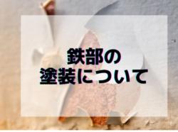 【和歌山市】鉄部の塗装について|和歌山市リフォームと屋根外壁塗装専門店