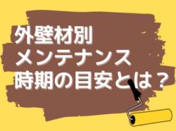 【和歌山市】外壁材別メンテナンス時期の目安とは?|和歌山市リフォームと屋根外壁塗装専門店