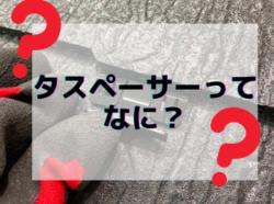 【和歌山市】タスペーサーってなに? 和歌山市リフォームと屋根外壁塗装専門店