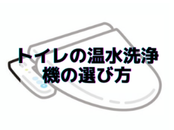 【和歌山市】トイレの温水洗浄機の選び方|和歌山市リフォームと屋根外壁塗装専門店