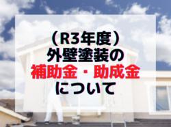 【和歌山市】(R3年度)外壁塗装の補助金・助成金について|和歌山リフォームと屋根外壁塗装専門店
