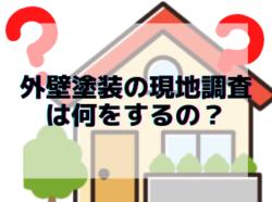 【和歌山市】外壁塗装の現地調査は何をするの?|和歌山のリフォーム・外壁塗装専門店