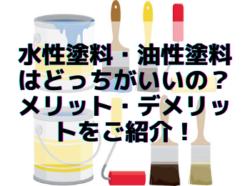 【和歌山市】水性塗料・油性塗料はどっちがいいの?メリット・デメリットをご紹介!|和歌山市リフォームと屋根外壁塗装専門店