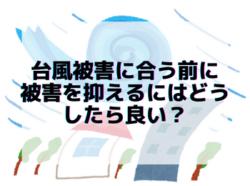 【和歌山市】台風被害に合う前に被害を抑えるにはどうしたら良い?|和歌山市リフォームと屋根外壁塗装専門店