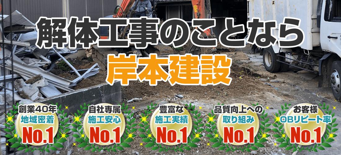 住宅解体について 解体工事のことなら岸本建設